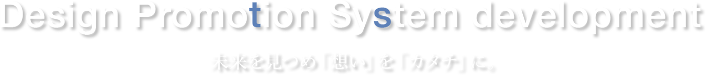 Design Promotion System developmentDesign Promotion System development