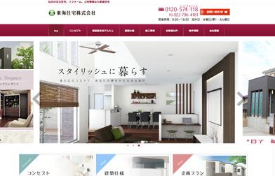 東海住宅株式会社 仙台建築部
