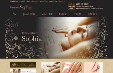 プライベートサロン ソフィア