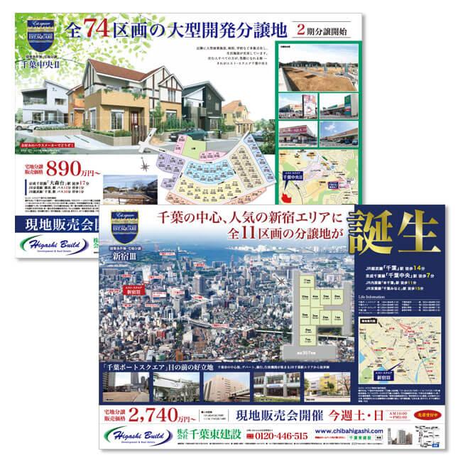 株式会社千葉東建設
