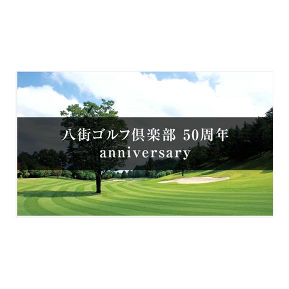 八街ゴルフクラブ