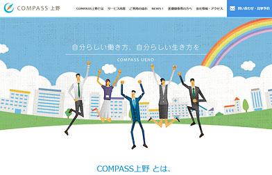 COMPASS 上野