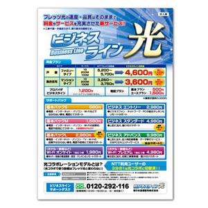 東日本通信販売株式会社