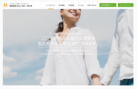 株式会社ヒューマン・タッチ