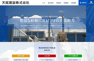 天尾建設株式会社