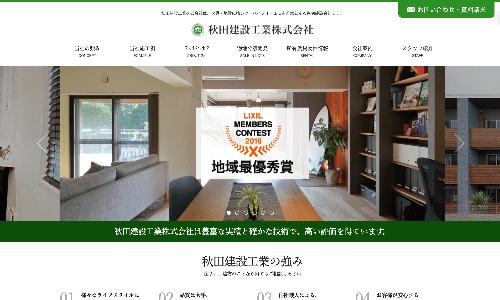 秋田建設工業株式会社