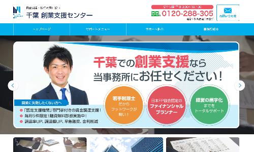 永島税理士事務所