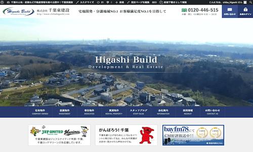 株式会社 千葉東建設