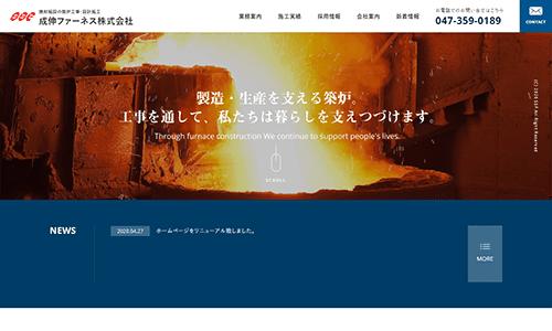 成伸ファーネス株式会社