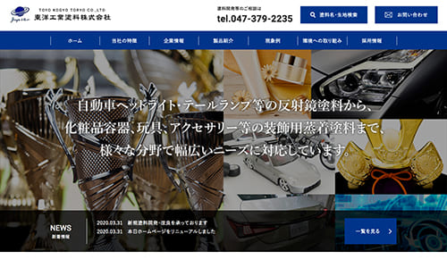 東洋工業塗料株式会社