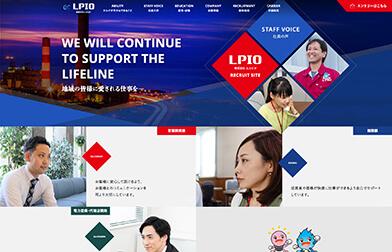 株式会社エルピオ 採用サイト