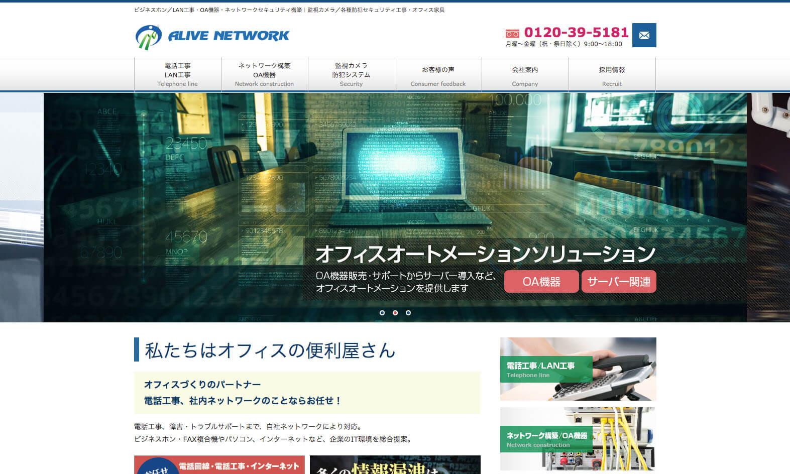 株式会社アライヴネットワーク
