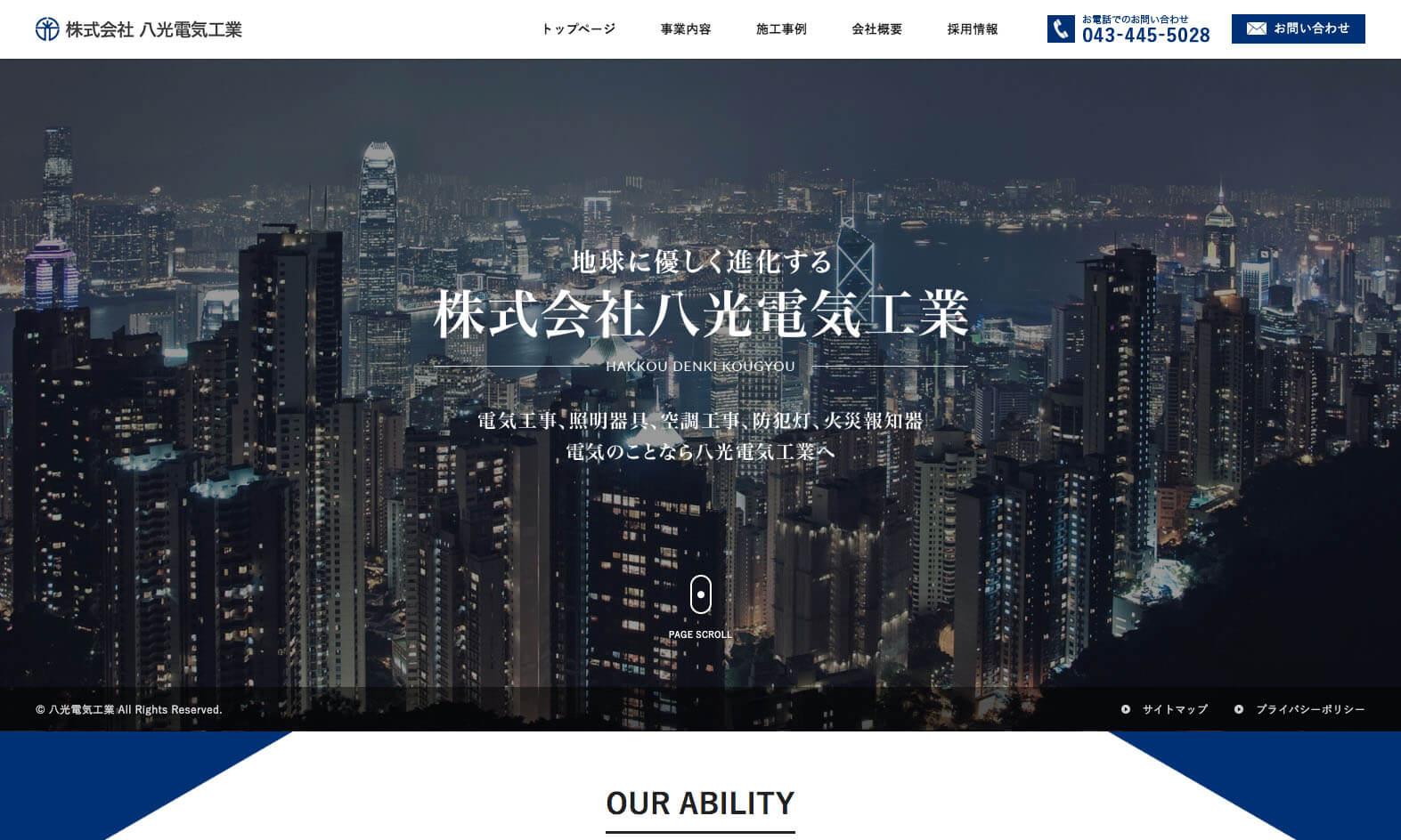株式会社 八光電気工業