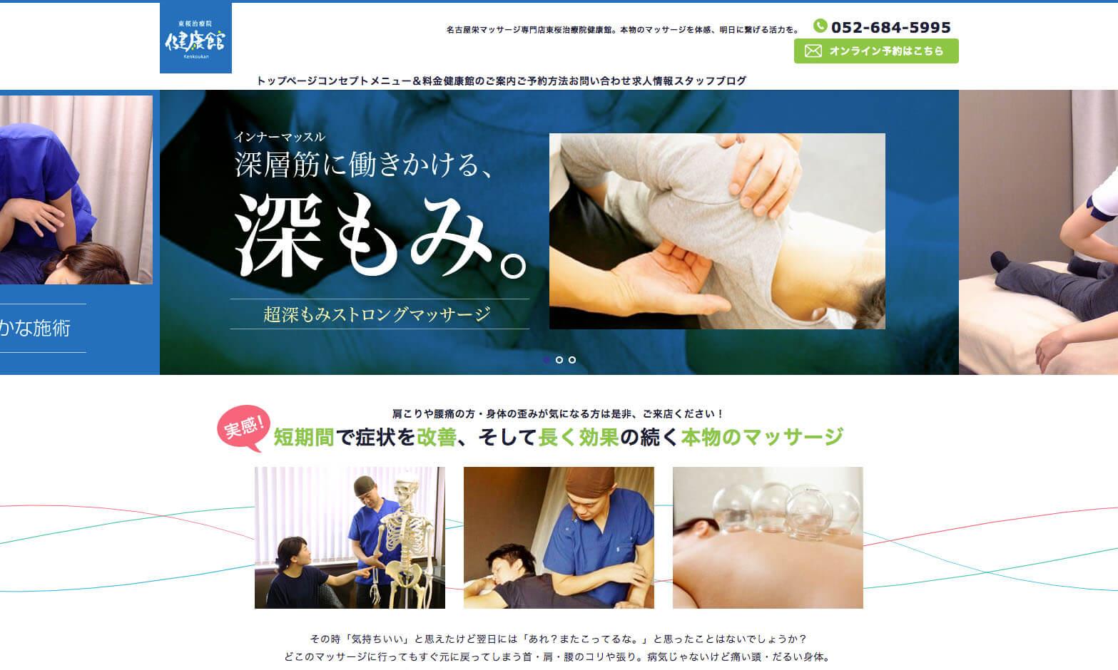 東桜治療院 健康館