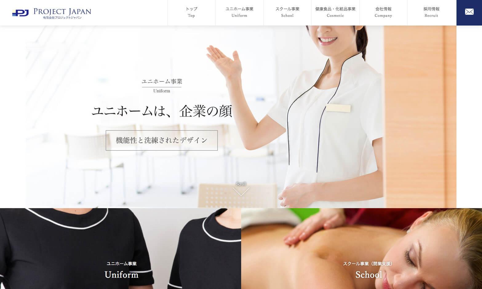 有限会社プロジェクトジャパン