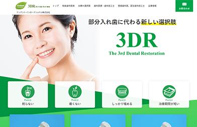 テンデント・インターナショナル株式会社