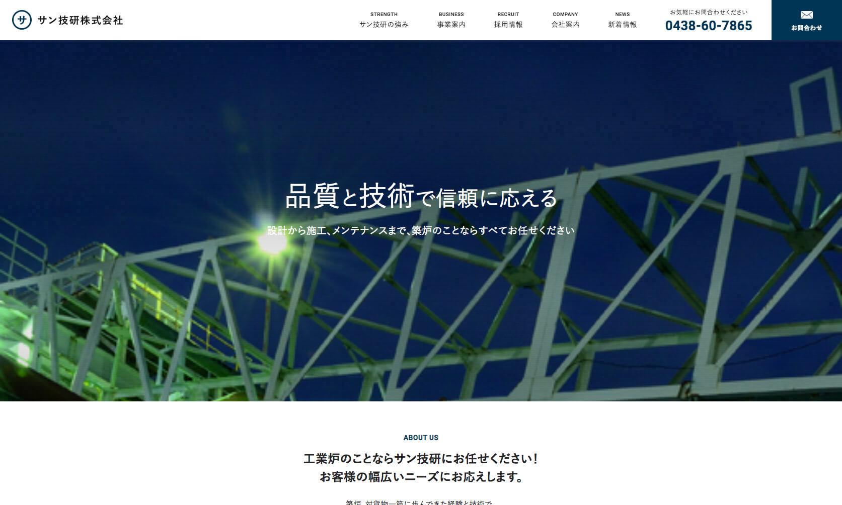 サン技研株式会社