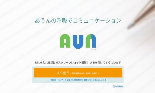 Web修正はAUNを使って修正指示!