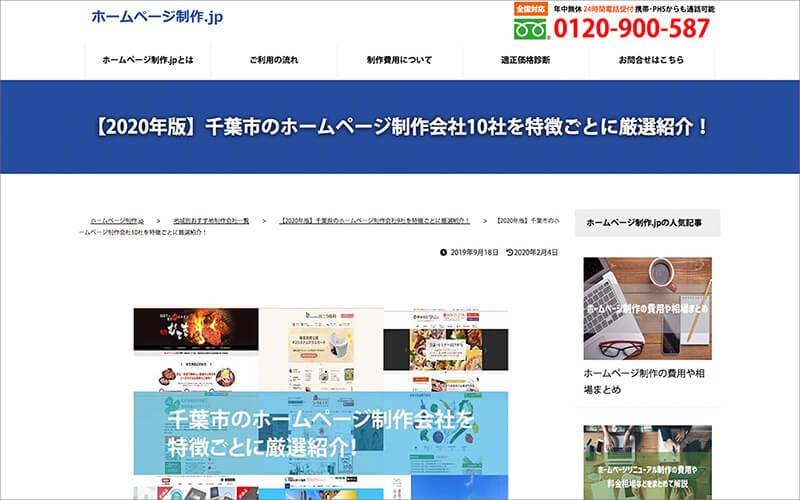 千葉市のホームページ制作会社10社を特徴ごとに厳選紹介!|ホームページ制作.jp