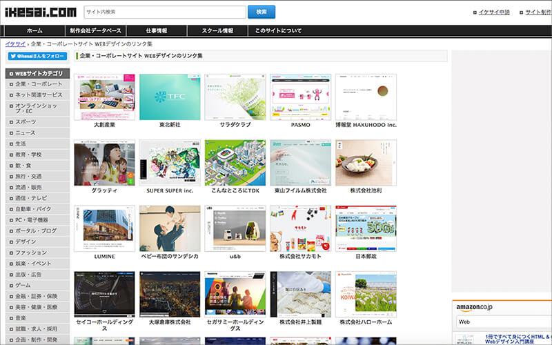 千葉県のウェブ制作・ホームページ制作会社一覧|イケサイ