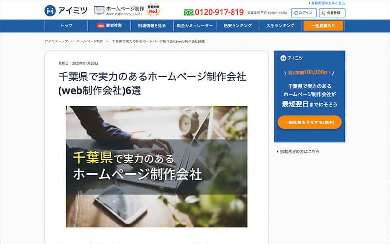 千葉県で実力のあるホームページ制作会社6選|アイミツ