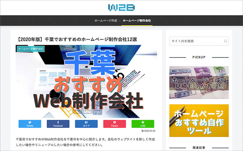 【2020年版】千葉でおすすめのホームページ制作会社12選|W2B