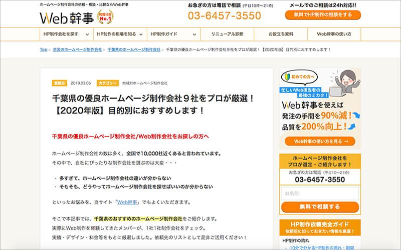 千葉県の優良ホームページ制作会社9社をプロが厳選!|Web幹事