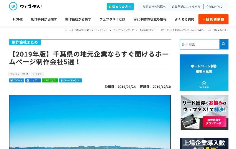 【2019年版】千葉県のホームページ制作会社5選!