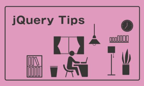 Webサイト制作者必見!jQueryのTips5選