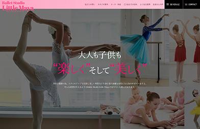 バレエスタジオリトルマヤ