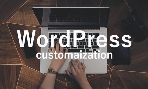 Webサイト制作者必見!WordPressカスタマイズの便利なTips3選