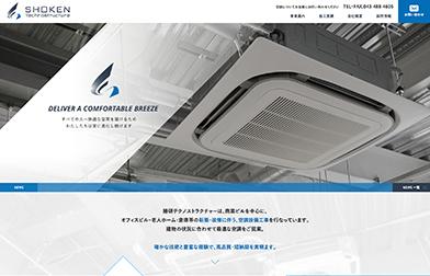 株式会社勝研テクノストラクチャー