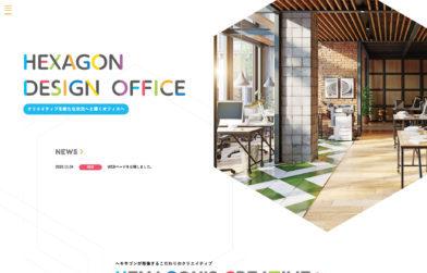 株式会社ヘキサゴンデザインオフィス