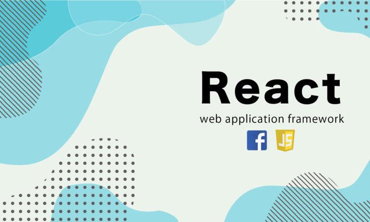 Webサイト制作者必見!Reactの特徴とインストール