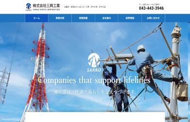 株式会社三興工業