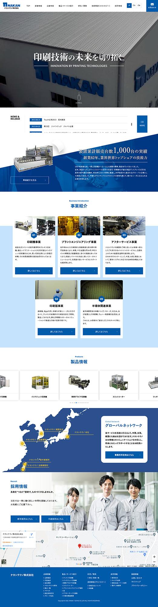 ナカンテクノ株式会社