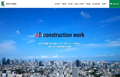 有限会社共成建設